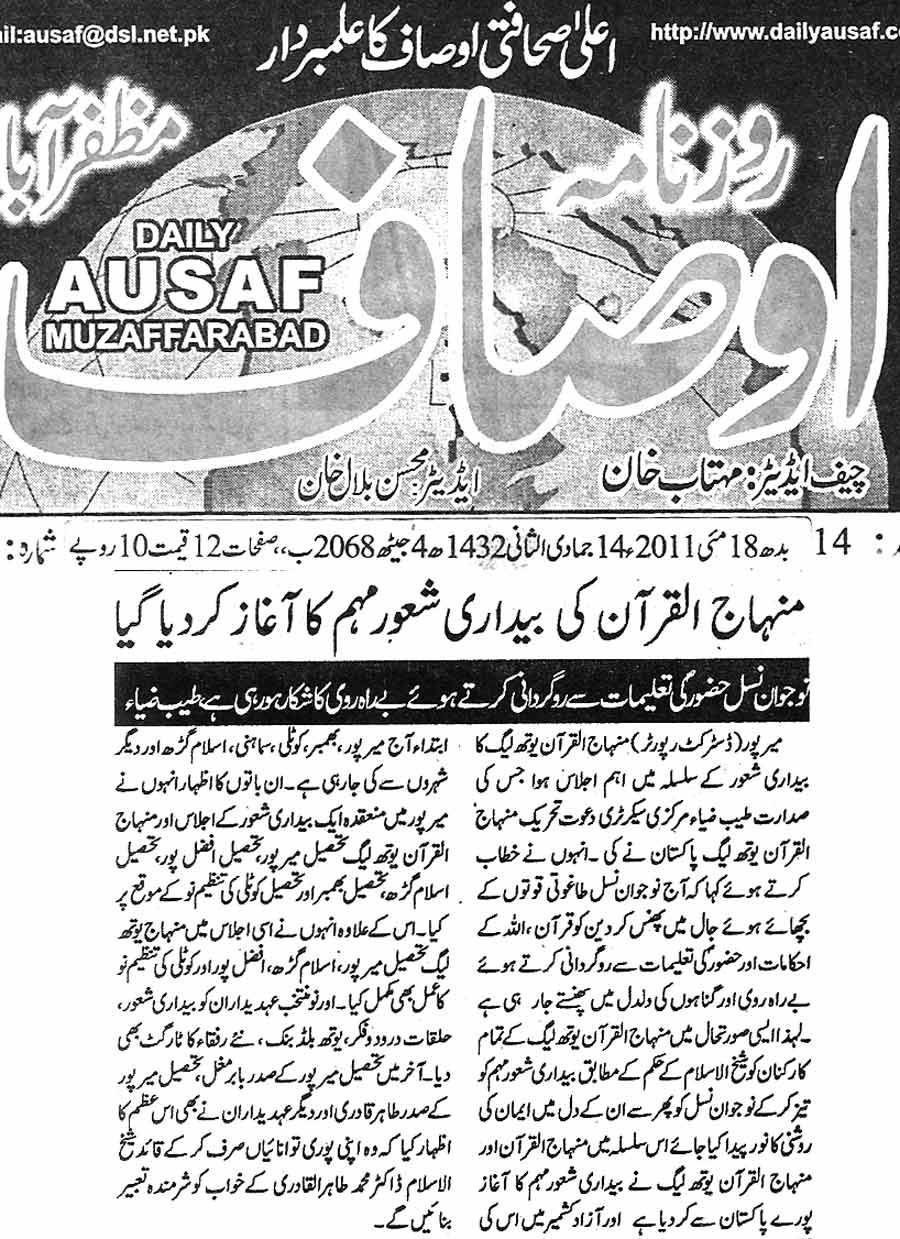 Minhaj-ul-Quran  Print Media Coverage14