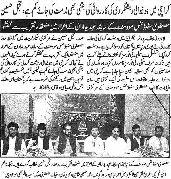 Minhaj-ul-Quran  Print Media CoverageDaily Awami Page 1