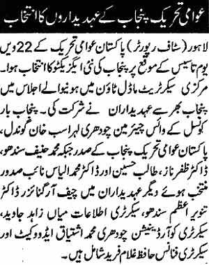 Pakistan Awami Tehreek  Print Media Coverage Daily AWAZ Page 2