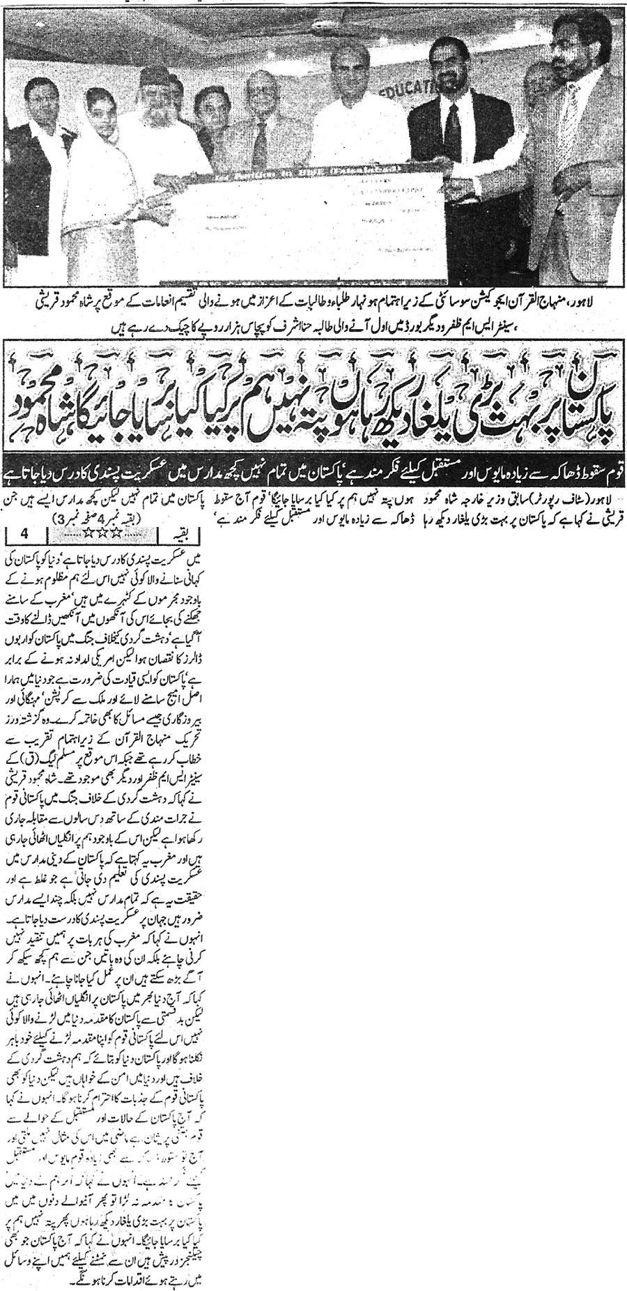 Minhaj-ul-Quran  Print Media CoverageDaily Awami Zinnagi Front Page