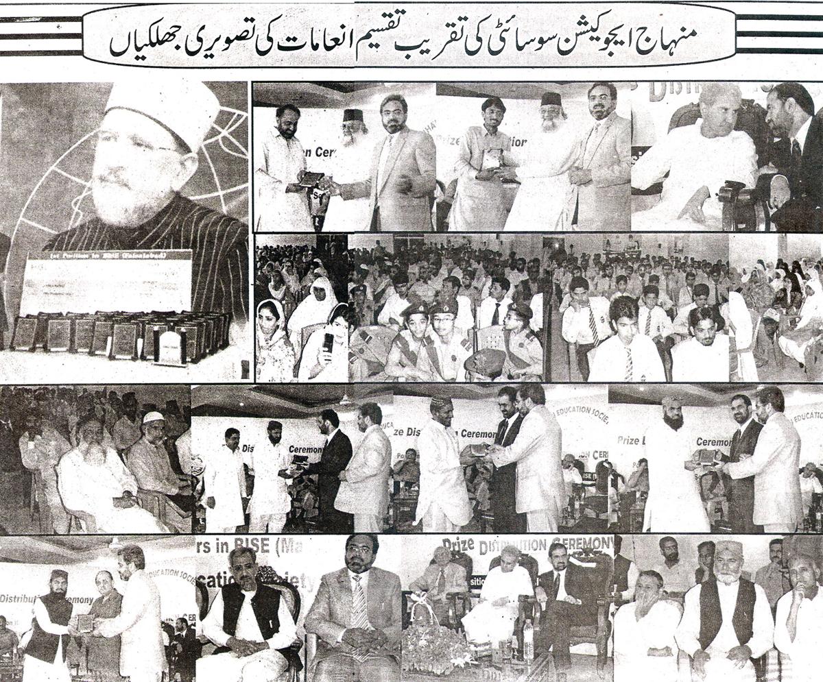 Minhaj-ul-Quran  Print Media CoverageDaily Awami Zindagi Page 3