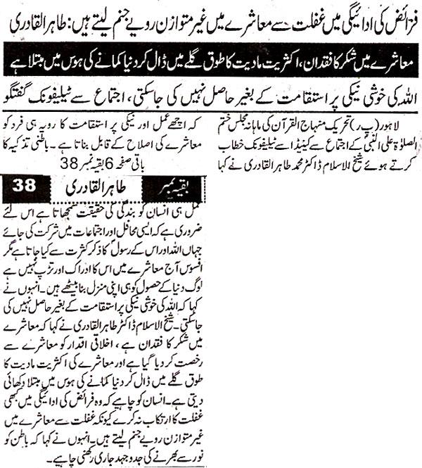 Minhaj-ul-Quran  Print Media CoverageDaily Ausaf-Page-3
