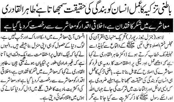 تحریک منہاج القرآن Minhaj-ul-Quran  Print Media Coverage پرنٹ میڈیا کوریج Daily Express-Page-9