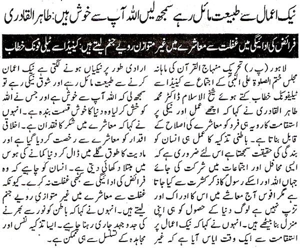 Minhaj-ul-Quran  Print Media CoverageDaily Pakistan-Page-7