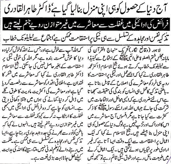 Minhaj-ul-Quran  Print Media CoverageDaily Sama-Page-2