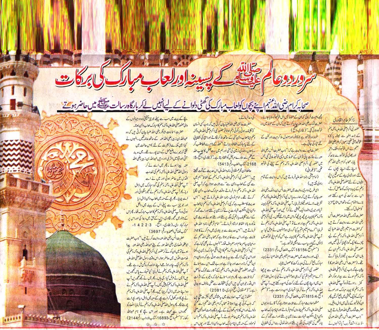 Minhaj-ul-Quran  Print Media CoverageDaily Ash-sharq  Page 9