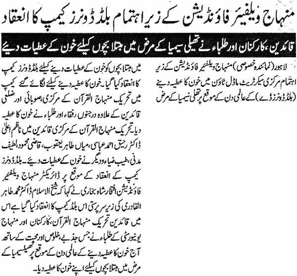 Minhaj-ul-Quran  Print Media CoverageDaily Ash-sharq Page 11