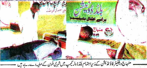 Pakistan Awami Tehreek  Print Media Coverage Daily Ausaf Page 7