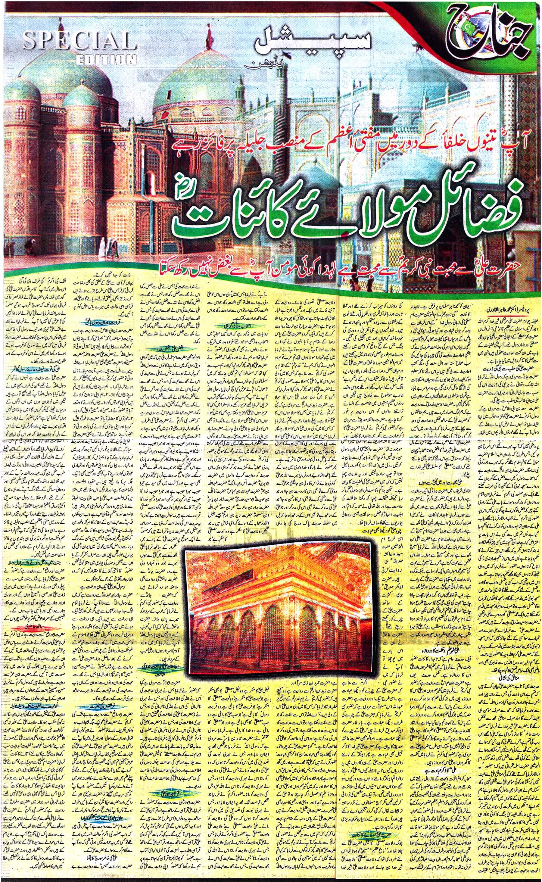 Minhaj-ul-Quran  Print Media CoverageDaily Jinnha Special Edition