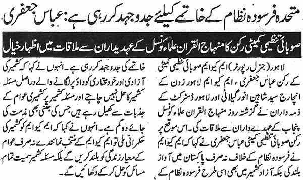Minhaj-ul-Quran  Print Media CoverageDaily Jinnah=P-6