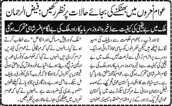 Minhaj-ul-Quran  Print Media CoverageDaily  Ash-share  Page 2