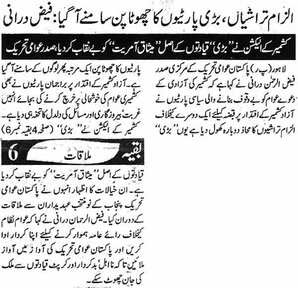 Pakistan Awami Tehreek  Print Media Coverage Daily Ash-sharq Page 3