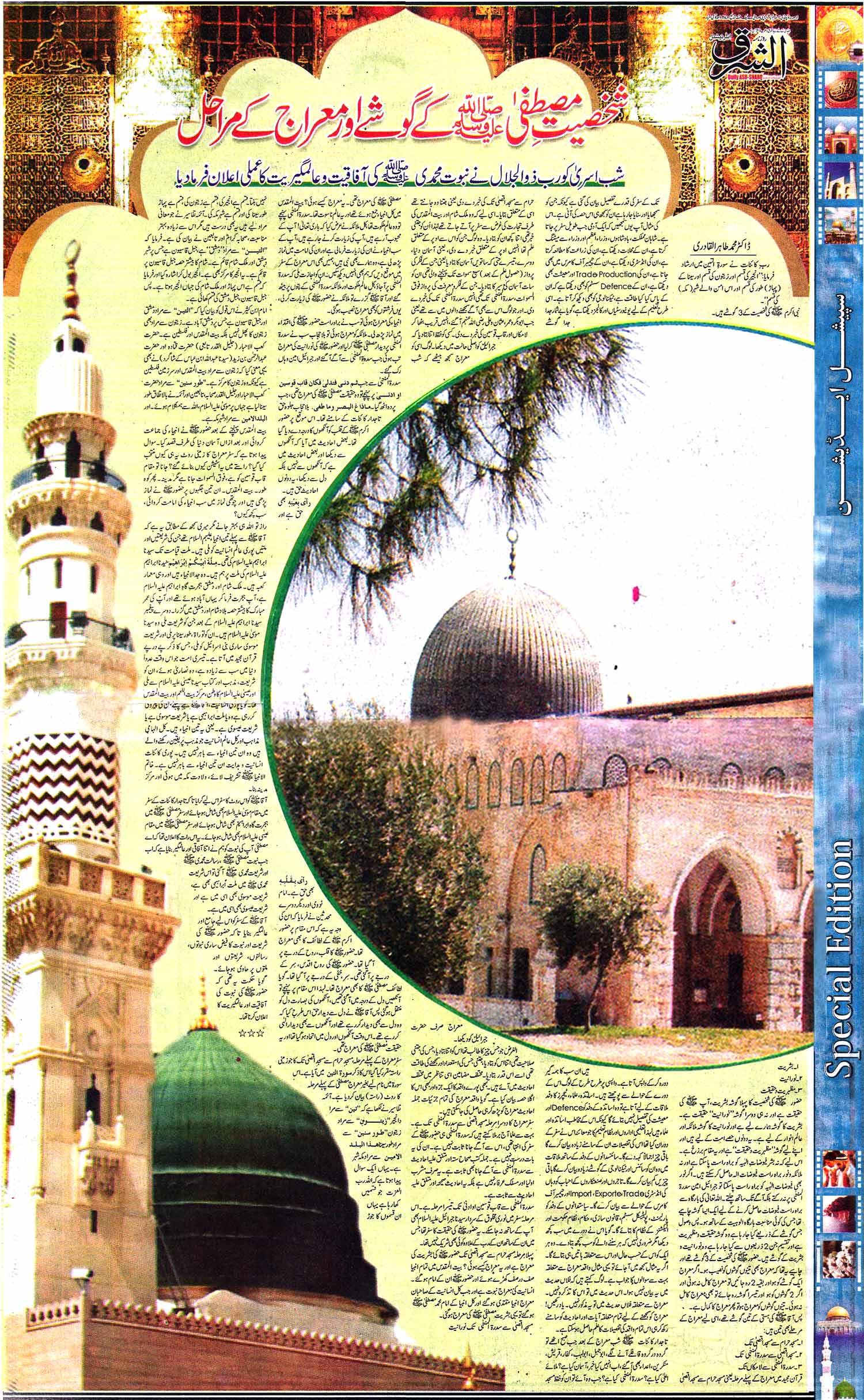 Minhaj-ul-Quran  Print Media CoverageDaily Ash-sharq  Special  Edition