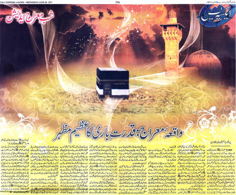 Minhaj-ul-Quran  Print Media CoverageDaily Express Special  Edition