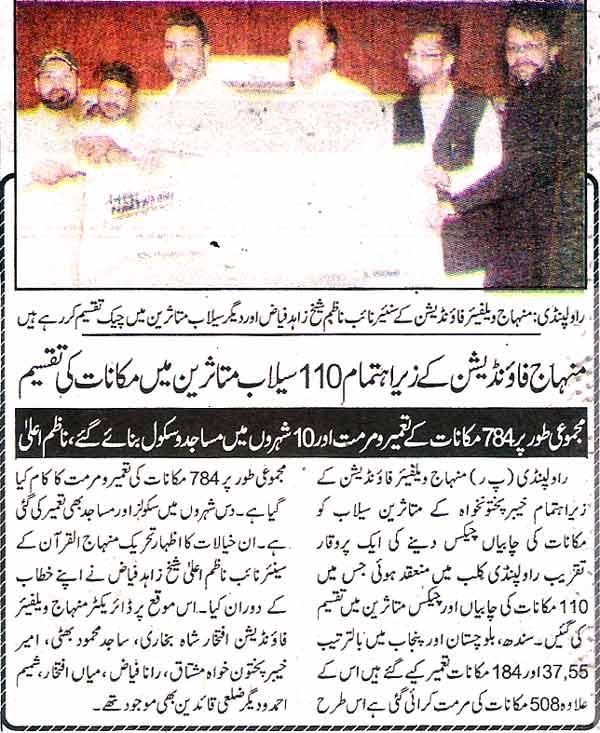 Minhaj-ul-Quran  Print Media CoverageDaily Ash-sharq-P-2