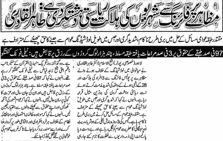 تحریک منہاج القرآن Minhaj-ul-Quran  Print Media Coverage پرنٹ میڈیا کوریج Daily Ash-sharq-Page 2