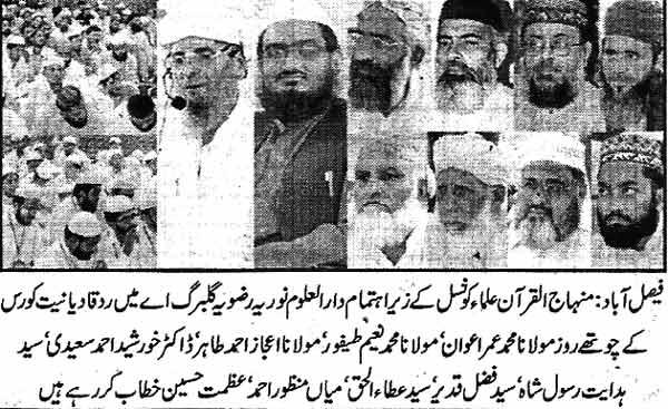 Minhaj-ul-Quran  Print Media CoverageDaily Ash-aharq Page 5