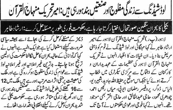 Minhaj-ul-Quran  Print Media CoverageDaily Nawa-i-Waqt Page 20
