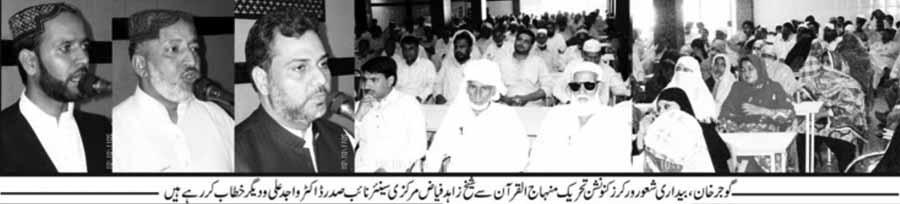Minhaj-ul-Quran  Print Media CoverageDaily Asas Gujarkhan