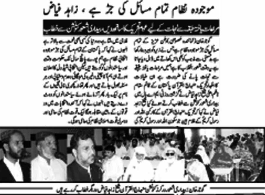 Minhaj-ul-Quran  Print Media CoverageDaily Ausaf Gujarkhan