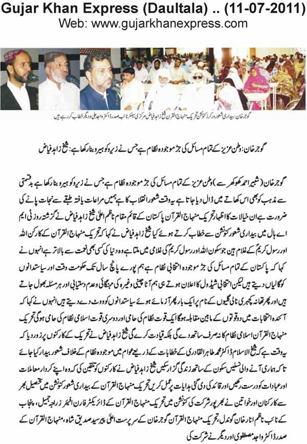 Minhaj-ul-Quran  Print Media CoverageDaily Express Gujarkhan