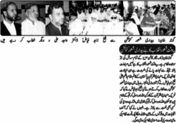 Minhaj-ul-Quran  Print Media CoverageDaily Nawa-i-Waqt Gujarkhan
