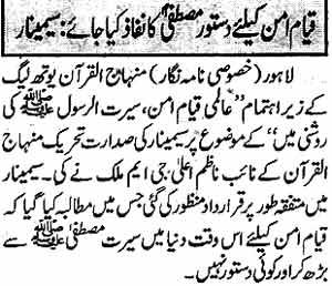 تحریک منہاج القرآن Minhaj-ul-Quran  Print Media Coverage پرنٹ میڈیا کوریج Daily Nawa-i-Waqt Page 13