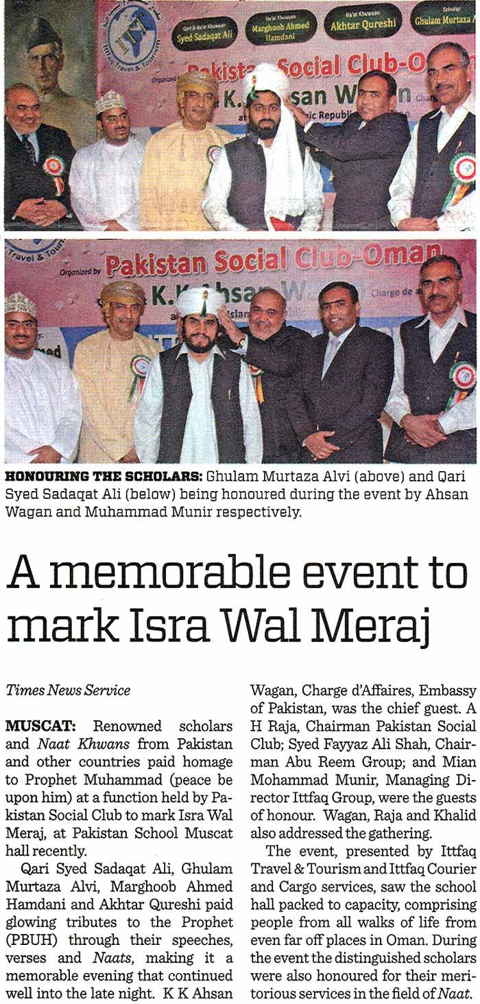Minhaj-ul-Quran  Print Media CoverageOman Time International