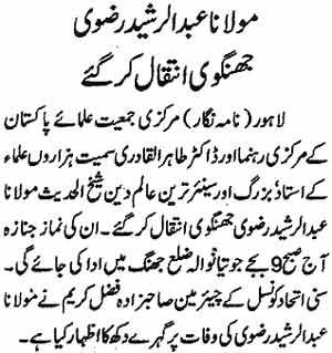 Minhaj-ul-Quran  Print Media CoverageDaily Waqt- Page 2