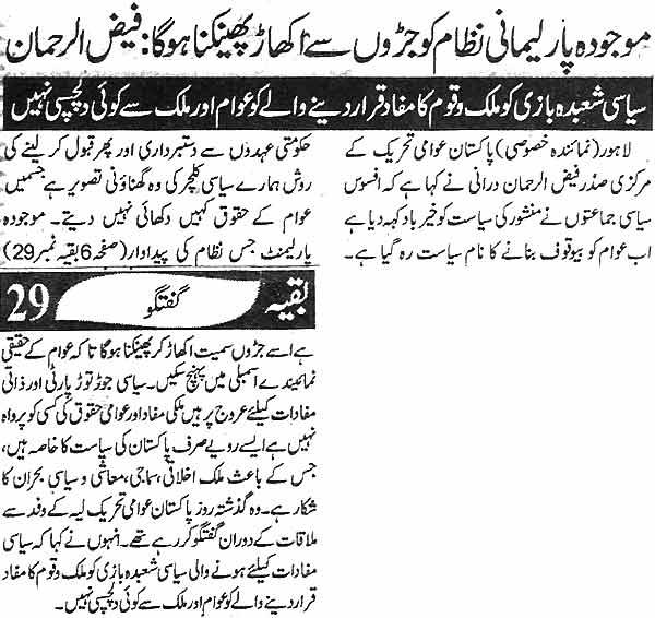 Minhaj-ul-Quran  Print Media CoverageDaily Ash-sharq Page3