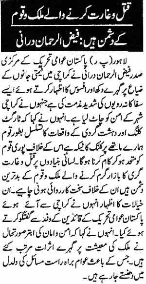 Minhaj-ul-Quran  Print Media Coveragedasily Jinnah Page 5