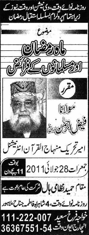 Minhaj-ul-Quran  Print Media CoverageNawa-i-Waqt Back Page
