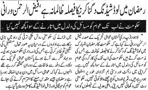 Minhaj-ul-Quran  Print Media CoverageDaily Pakistan Pakistan Page 7
