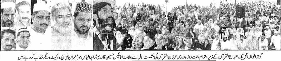 Minhaj-ul-Quran  Print Media CoverageDaily Ash-sharq Pagr 5