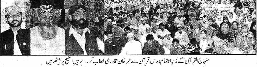 Minhaj-ul-Quran  Print Media CoverageDaily Din Page 4