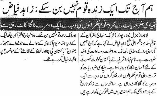 Minhaj-ul-Quran  Print Media CoverageDaily Express Page2
