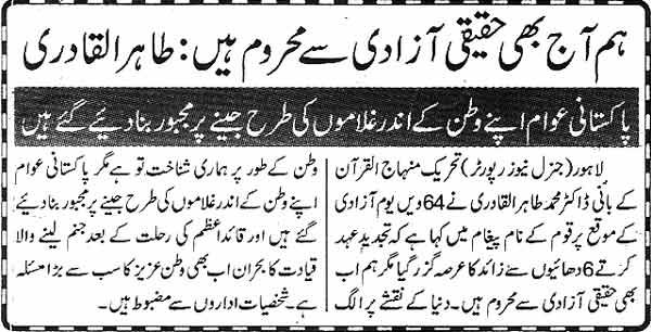 Minhaj-ul-Quran  Print Media CoverageDaily Express Paeg 9