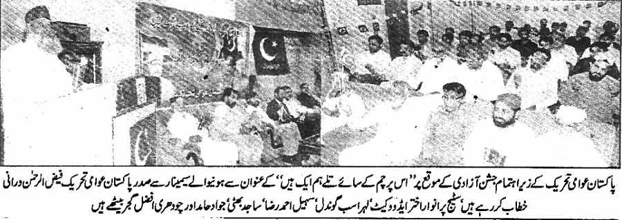 Minhaj-ul-Quran  Print Media CoverageDaily Jinnah Page 7