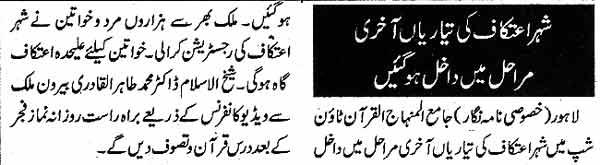 Minhaj-ul-Quran  Print Media CoverageDaily Nwaw-i-Waqt Page 2