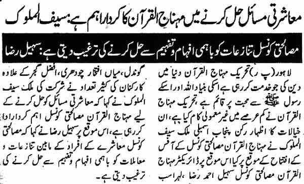 Minhaj-ul-Quran  Print Media CoverageDaily Jinnah Page 3