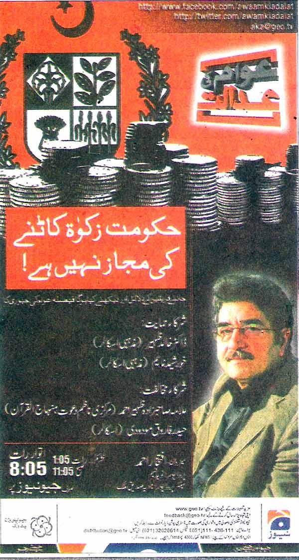 Minhaj-ul-Quran  Print Media CoverageWaqt Page 1