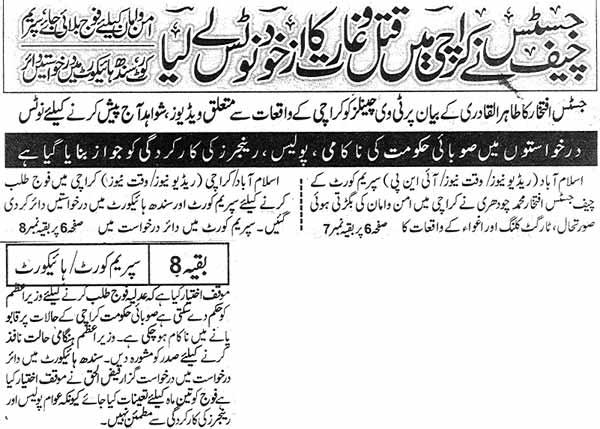 Minhaj-ul-Quran  Print Media CoverageDaily Nawa i Waqt Front Page