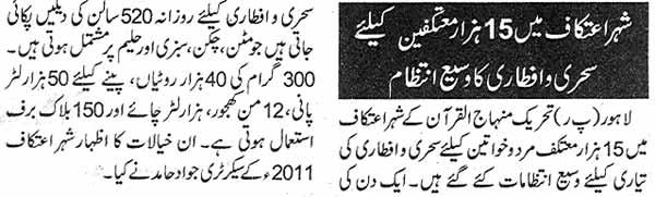 تحریک منہاج القرآن Minhaj-ul-Quran  Print Media Coverage پرنٹ میڈیا کوریج Daily Nawa i Waqt Page: 2