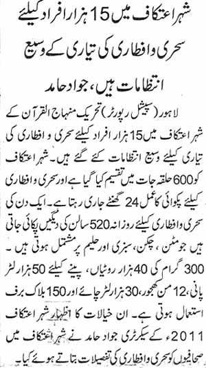 تحریک منہاج القرآن Minhaj-ul-Quran  Print Media Coverage پرنٹ میڈیا کوریج Daily Waqt Page: 3