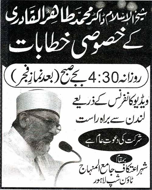 تحریک منہاج القرآن Minhaj-ul-Quran  Print Media Coverage پرنٹ میڈیا کوریج Daily Awaz