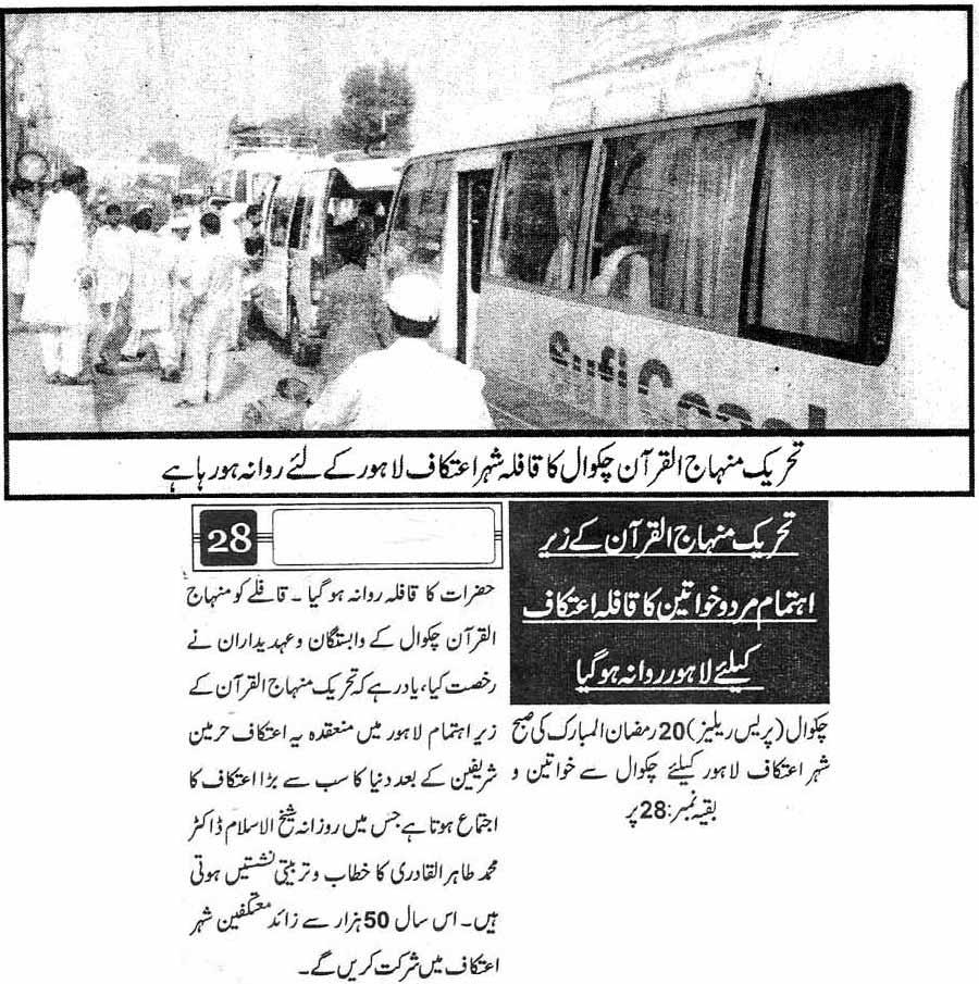 Minhaj-ul-Quran  Print Media CoveragePress-Forum-Chakwal