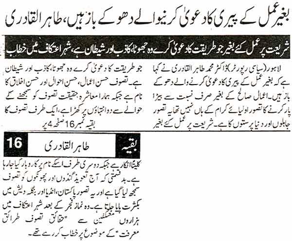 Minhaj-ul-Quran  Print Media CoverageDaily Din Lahore