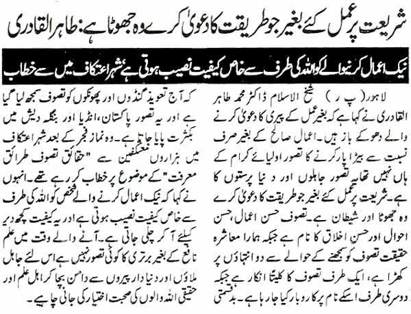 Mustafavi Student Movement Print Media Coverage Daily Jinnah Lahore