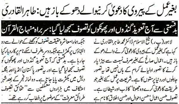 Minhaj-ul-Quran  Print Media CoverageDaily Ash Sharq Lahore