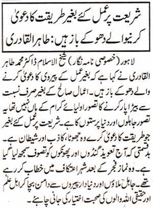 Mustafavi Student Movement Print Media Coverage Daily Nawa i Waqt